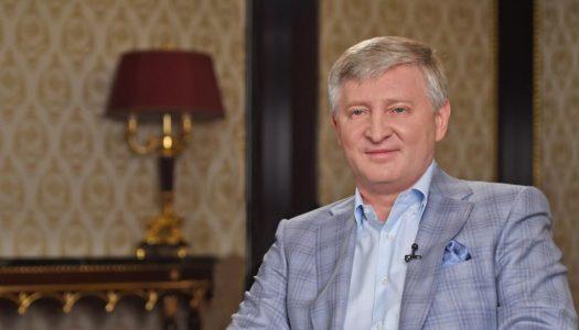 Ринат Ахметов: «У нас яркое будущее»