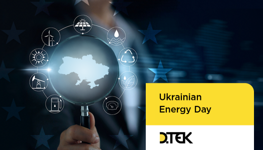 О чем говорили на Ukrainian Energy Day в Брюсселе